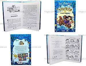 Книжка детская «Ведьма Тхнусия: Тхнусия и праздник тьмы», Р120003У