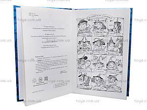 Книжка детская «Ведьма Тхнусия: Тхнусия и праздник тьмы», Р120003У, отзывы