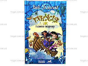 Книжка детская «Ведьма Тхнусия: Тхнусия и праздник тьмы», Р120003У, цена