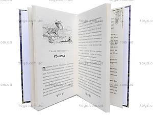 Книга для детей «Тхнусия и заклятие года», Р120007УР19851У, купить
