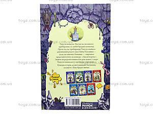 Книга для детей «Тхнусия и заклятие года», Р120007УР19851У, фото