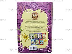 Книга для детей «Ведьма с плохими привычками», Р120005У, купить