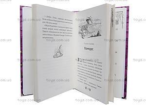 Книга для детей «Ведьма с плохими привычками», Р120005У, фото