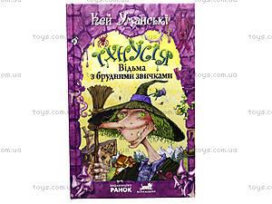 Книга для детей «Ведьма с плохими привычками», Р120005У