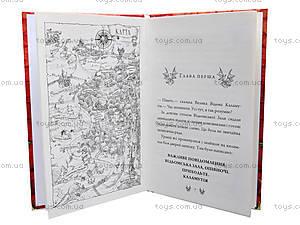 Книжка «Ведьма Тхнусия: Тхнусия и важное сообщение», Р120001У, купить