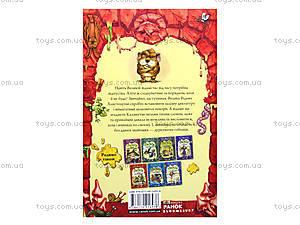Книжка «Ведьма Тхнусия: Тхнусия и важное сообщение», Р120001У, фото