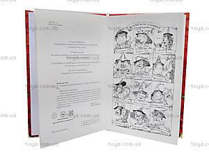 Книжка «Ведьма Тхнусия: Тхнусия и важное сообщение», Р120001У, отзывы