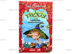 Книжка «Ведьма Тхнусия: Тхнусия и важное сообщение», Р120001У, цена