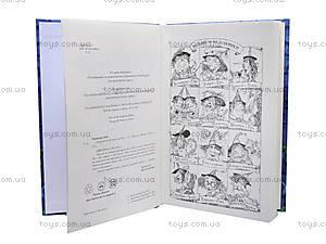 Детская книга «Тхнусия на беговой дорожке», Р120004У, купить