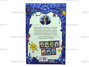 Детская книга «Тхнусия на беговой дорожке», Р120004У, фото