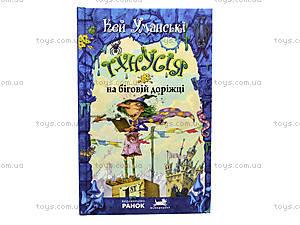 Детская книга «Тхнусия на беговой дорожке», Р120004У
