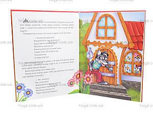 Сказки для малышей, язык украинский, Талант, купить