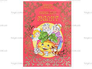 Сказки для малышей, язык украинский, Талант, цена