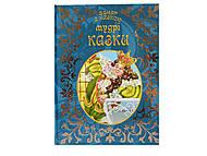 Вечер с украинской книгой «Мудрые сказки», Талант