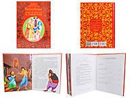 Книжка для детей «Волшебные сказки», Талант
