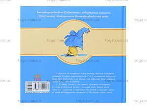 Книга из серии Медвежонок Паддингтон «Паддингтон на прогулке», Р144009У, фото