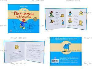 Книга из серии Медвежонок Паддингтон «Паддингтон на прогулке», Р144009У