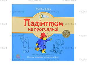 Книга из серии Медвежонок Паддингтон «Паддингтон на прогулке», Р144009У, отзывы