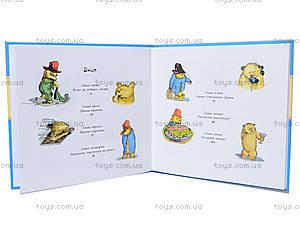 Книга из серии Медвежонок Паддингтон «Паддингтон на прогулке», Р144009У, цена