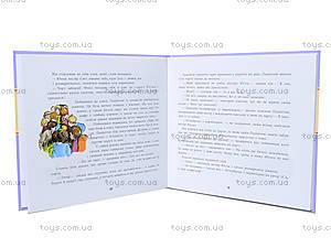 Книга из серии Медвежонок Паддингтон «Паддингтон на вершине», Р144010У, купить