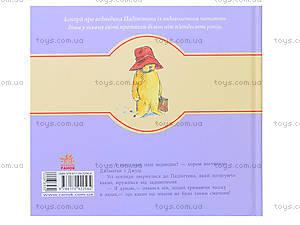 Книга из серии Медвежонок Паддингтон «Паддингтон на вершине», Р144010У, фото