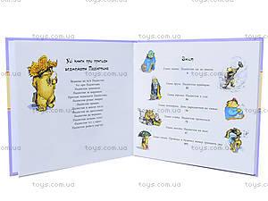 Книга из серии Медвежонок Паддингтон «Паддингтон на вершине», Р144010У, отзывы