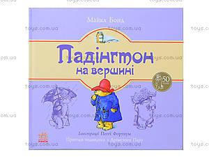 Книга из серии Медвежонок Паддингтон «Паддингтон на вершине», Р144010У, цена