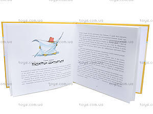 Детская книжка «Медвежонок Паддингтон заграницей», книга 3, Р144004У, купить