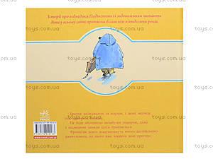 Детская книжка «Медвежонок Паддингтон заграницей», книга 3, Р144004У, фото