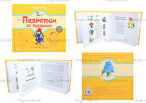 Детская книжка «Медвежонок Паддингтон заграницей», книга 3, Р144004У