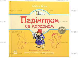 Детская книжка «Медвежонок Паддингтон заграницей», книга 3, Р144004У, отзывы