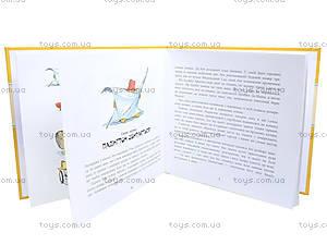Детская книжка «Медвежонок Паддингтон заграницей», книга 3, Р144004У, цена