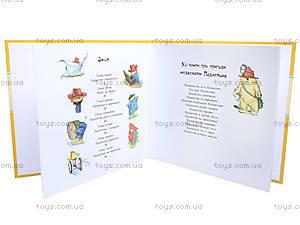 Детская книжка «Медвежонок Паддингтон заграницей», книга 3, Р144004У, игрушки
