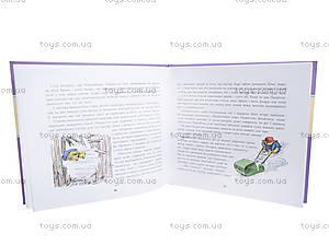 Детская книжка «Приключения медвежонка Паддингтона», книга 2, Р144005У, купить