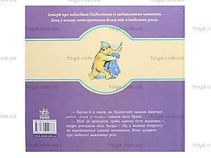Детская книжка «Приключения медвежонка Паддингтона», книга 2, Р144005У, фото