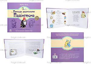 Детская книжка «Приключения медвежонка Паддингтона», книга 2, Р144005У