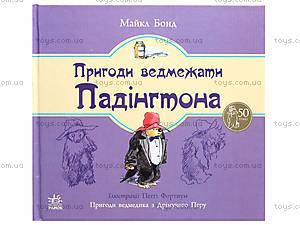 Детская книжка «Приключения медвежонка Паддингтона», книга 2, Р144005У, отзывы
