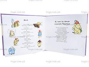 Детская книжка «Приключения медвежонка Паддингтона», книга 2, Р144005У, цена