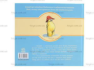 Книга «Все про Паддингтона», Р144002У, фото