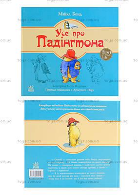 Книга «Все про Паддингтона», Р144002У