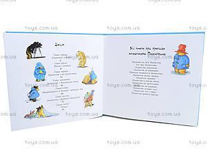 Книга «Все про Паддингтона», Р144002У, цена