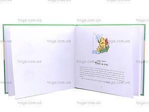 Книга для детей «Паддингтон помогает», Р144003У, купить