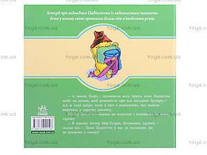 Книга для детей «Паддингтон помогает», Р144003У, фото