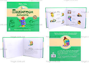 Книга для детей «Паддингтон помогает», Р144003У