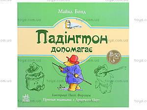 Книга для детей «Паддингтон помогает», Р144003У, отзывы