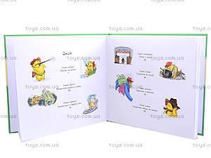 Книга для детей «Паддингтон помогает», Р144003У, цена