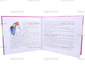 Детская книга «Паддингтон трогается вперед», Р144006У, купить