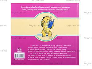 Детская книга «Паддингтон трогается вперед», Р144006У, фото