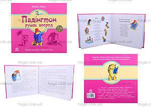 Детская книга «Паддингтон трогается вперед», Р144006У
