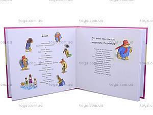 Детская книга «Паддингтон трогается вперед», Р144006У, отзывы